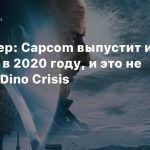 Инсайдер: Capcom выпустит игру для PS5 в 2020 году, и это не ремейк Dino Crisis
