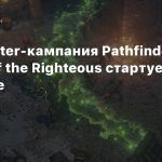 Kickstarter-кампания Pathfinder: Wrath of the Righteous стартует в феврале
