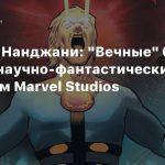 Кумаил Нанджани: «Вечные» будут самым научно-фантастическим фильмом Marvel Studios