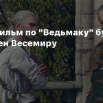 Мультфильм по «Ведьмаку» будет посвящен Весемиру
