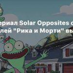 Мультсериал Solar Opposites от создателей «Рика и Морти» выйдет в мае