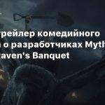 Новый трейлер комедийного сериала о разработчиках Mythic Quest: Raven's Banquet