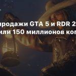 Общие продажи GTA 5 и RDR 2 превысили 150 миллионов копий