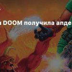 Оригинальная дилогия DOOM получила апдейт до 60 FPS