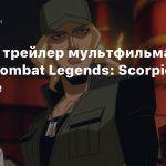 Первый трейлер мультфильма Mortal Kombat Legends: Scorpion's Revenge