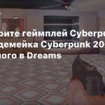 Посмотрите геймплей Cyberpunk 1997 — демейка Cyberpunk 2077, созданного в Dreams