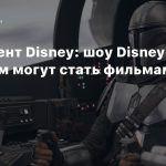 Президент Disney: шоу Disney+ в будущем могут стать фильмами