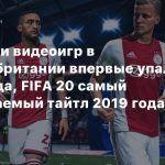 Продажи видеоигр в Великобритании впервые упали с 2012 года, FIFA 20 самый продаваемый тайтл 2019 года