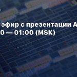 Прямой эфир с презентации AMD на CES 2020 — 01:00 (MSK)