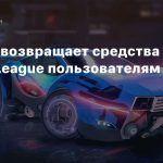 Psyonix возвращает средства за Rocket League пользователям macOS и Linux