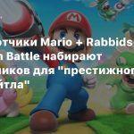 Разработчики Mario + Rabbids Kingdom Battle набирают сотрудников для «престижного ААА-тайтла»