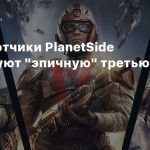 Разработчики PlanetSide планируют «эпичную» третью часть