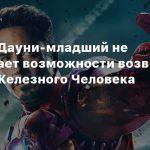 Роберт Дауни-младший не исключает возможности возвращения к роли Железного Человека