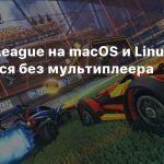 Rocket League на macOS и Linux останется без мультиплеера
