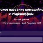 Российская кинокомпания предложила зрителям выбрать название для боевика Guns Akimbo
