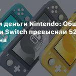 Считаем деньги Nintendo: Общие продажи Switch превысили 52 миллиона