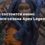 Сегодня состоится анонс четвертого сезона Apex Legends