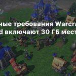 Системные требования Warcraft 3 Reforged включают 30 ГБ места на диске