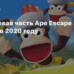 Слух: новая часть Ape Escape выйдет в 2020 году