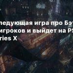 Слух: Следующая игра про Бэтмена удивит игроков и выйдет на PS5 и Xbox Series X