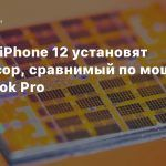 Слух: В iPhone 12 установят процессор, сравнимый по мощности с MacBook Pro