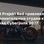 СМИ: CD Projekt RED привлекла три дополнительные студии к работе над Cyberpunk 2077