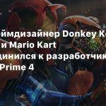 СМИ: Геймдизайнер Donkey Kong Country и Mario Kart присоединился к разработчикам Metroid Prime 4