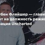 СМИ: Рубен Фляйшер — главный кандидат на должность режиссера экранизации Uncharted