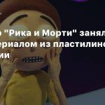 Соавтор «Рика и Морти» занялся мультсериалом из плaстилиновой анимации