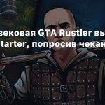 Средневековая GTA Rustler вышла на Kickstarter, попросив чеканную монету