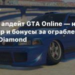 Свежий апдейт GTA Online — новый спорткар и бонусы за ограбление казино Diamond