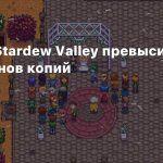 Тираж Stardew Valley превысил 10 миллионов копий