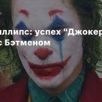 Тодд Филлипс: успех «Джокера» не связан с Бэтменом