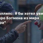 Тодд Филлипс: Я бы хотел увидеть фильм про Бэтмена из мира «Джокера»