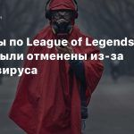 Турниры по League of Legends и CS:GO были отменены из-за коронавируса