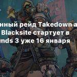 Упрощенный рейд Takedown at Maliwan Blacksite стартует в Borderlands 3 уже 16 января