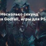 Утечка: Несколько секунд геймплея Godfall, игры для PS5