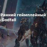Утечка: Ранний геймплейный трейлер Godfall