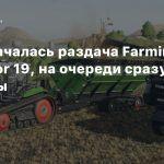 В EGS началась раздача Farming Simulator 19, на очереди сразу три игры