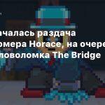 В EGS началась раздача платформера Horace, на очереди игра-головоломка The Bridge