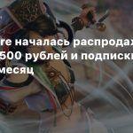 В PS Store началась распродажа игр до 1500 рублей и подписки PS Plus на месяц