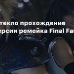 В сеть утекло прохождение демо-версии ремейка Final Fantasy VII