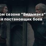 Во втором сезоне «Ведьмака» сменится постановщик боев