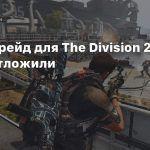Второй рейд для The Division 2 снова отложили