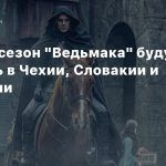 Второй сезон «Ведьмака» будут снимать в Чехии, Словакии и Британии
