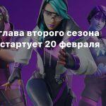 Второй сезон второй главы Fortnite стартует 20 февраля