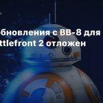 Выход обновления с BB-8 для Star Wars Battlefront 2 отложен