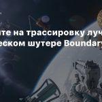 Взгляните на трассировку лучей в космическом шутере Boundary