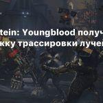 Wolfenstein: Youngblood получила поддержку трассировки лучей
