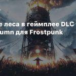 Зеленые леса в геймплее DLC The Last Autumn для Frostpunk